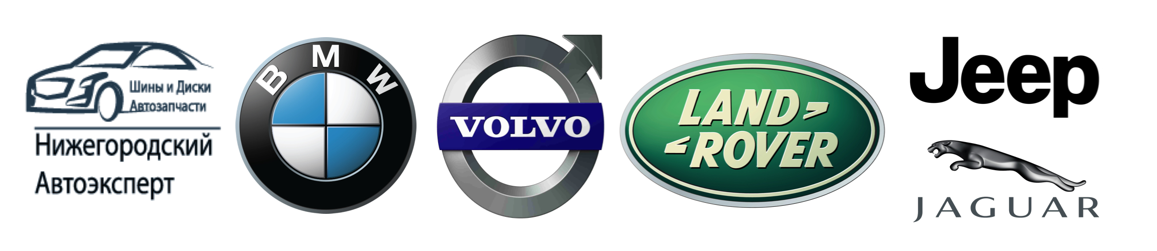 Нижегородский автоэксперт - запчасти для bmw, volvo, land rover, jeep, jaguar