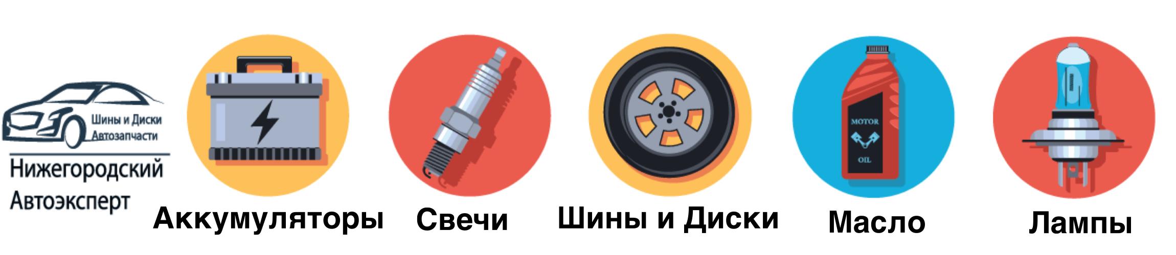 Нижегородские автоэксперт - шины диски свечи аккумуляторы