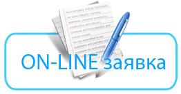 Оставить on line заявку