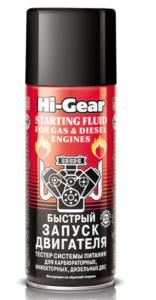 Быстрый запуск двигателя для карбюраторных, инжекторных и дизельных ДВС Hi-Gear, 286 г.